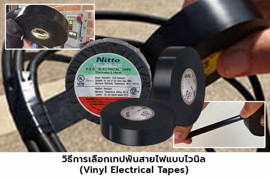 วิธีการเลือกเทปพันสายไฟแบบไวนิล (Vinyl Electrical Tapes)