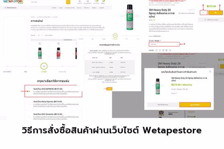 วิธีการสั่งซื้อสินค้าผ่านเว็บไซต์ Wetapestore